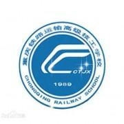 重庆铁路运输高级技工学校