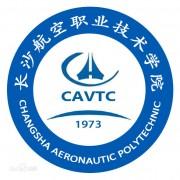 长沙航空职业技术学院