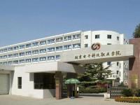 北京电子科技铁路职业学院是几本