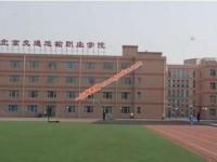北京交通运输铁路职业学院历年录取分数线