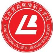 北京劳动保障铁路职业学院