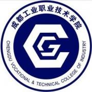 成都工业铁路职业技术学校