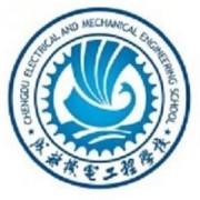 成都机电工程铁路学校