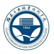 福建船政交通铁路职业学院
