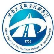 甘肃铁路交通职业技术学院