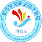 广安世纪铁路职业技术学校