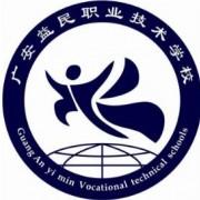 广安益民铁路职业技术学校