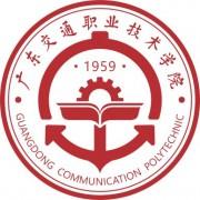 广东铁路交通职业技术学院
