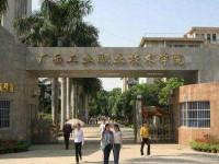 广西铁路建设职业技术学院学费