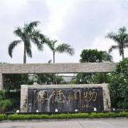 广州科技贸易铁路职业学院