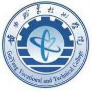 贵阳铁路职业技术学院