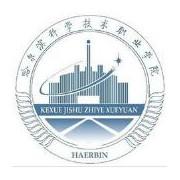哈尔滨科学铁路技术职业学院