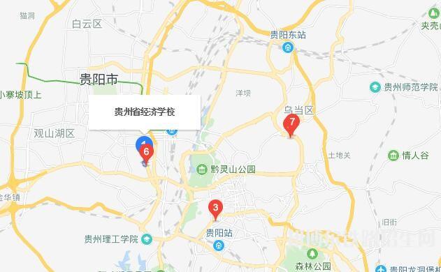 贵州经济铁路学校地址在哪里