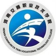 河南铁路交通职业技术学院