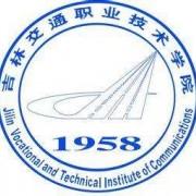 吉林交通铁路职业技术学院