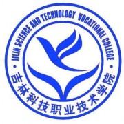吉林科技铁路职业技术学院