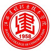 江西建设铁路职业技术学院