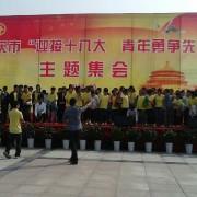 重庆艺才铁路技工学校