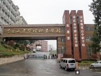 重庆工业管理铁路职业学校有哪些专业