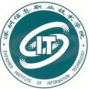 深圳铁路信息职业技术学院