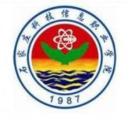 石家庄铁路科技信息职业学院
