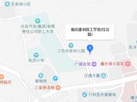重庆建材铁路技工学校地址在哪里
