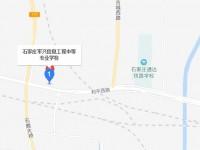 石家庄军兴信息工程铁路中等学校地址在哪里