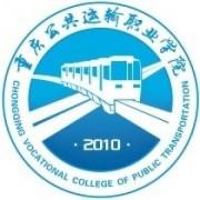 重庆公共铁路运输职业学院
