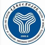 重庆邮电大学铁路移通学院