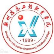 郑州信息工程铁路职业学院