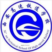 西安高速铁道学校