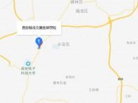 西安城市交通铁路技师学院地址在哪里