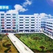 西安工业经济铁路职业学校