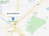 西安工业经济铁路职业学校地址在哪里