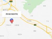 西安航空旅游铁路学院地址在哪里