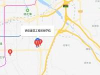 西安建筑工程技师铁路学院地址在哪里