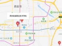 西安机电科技技师铁路学院地址在哪里