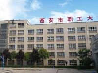 西安职工铁路大学2020招生简章