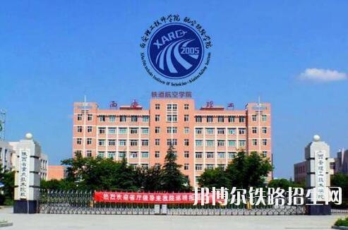 西安铁路职业技术学院网站网址