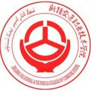 新疆交通铁路职业技术学院