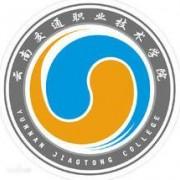 云南交通铁路职业技术学院