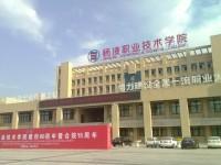 杨凌铁路职业技术学院历年录取分数线