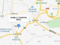 贵州航空工业技师铁路学院地址在哪里