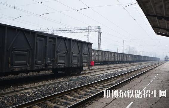 四川铁道运输好点的大专学校