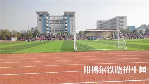 四川较好的铁道通信学校
