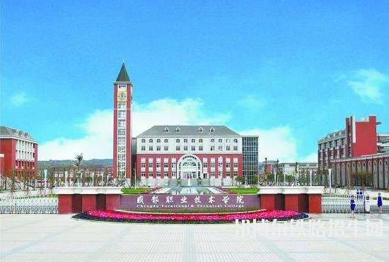 四川比较好的城市轨道交通工程技术学校
