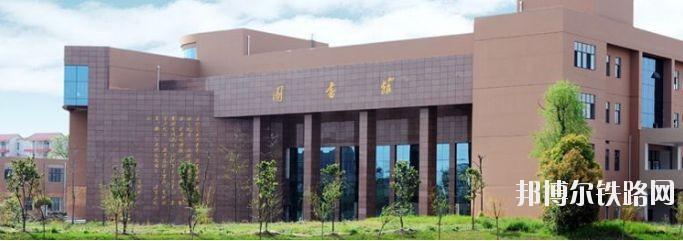 四川公办的铁路学校