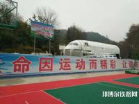 贵州2020年有哪些铁路学校