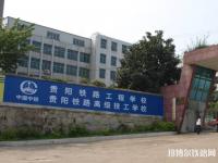 贵州2020年有哪些好的铁路学校