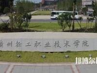 贵州2020年铁路学校都有哪些